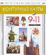 Контурные карты 9-11 кл Мир в 20 веке