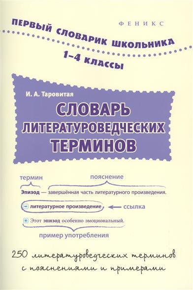 Таровитая И. Словарь литературоведческих терминов. 1-4 классы. 250 литературоведческих терминов с пояснениями и примерами