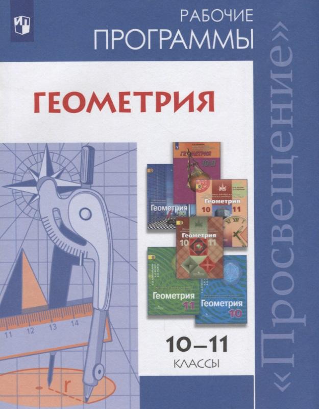 т.а бурмистрова алгебра 7-9 класс решебник