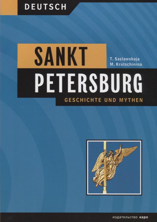 Saslawskaja T., Krutschinina M. Sankt Petersburg. Geschichte und mythen