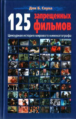 125 запрещенных фильмов