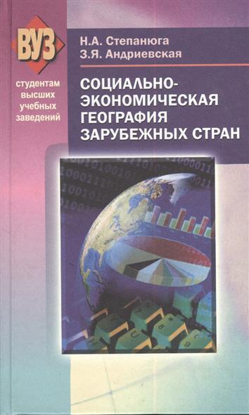 Социально-экономическая география зарубежных стран. Учебное пособие