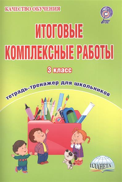 Итоговые комплексные работы. 3 класс. Тетрадь-тренажер для школьников