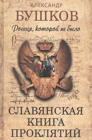 Бушков А. Россия, которой не было. Славянская книга проклятий бессонов а эра голодных псов узел проклятий
