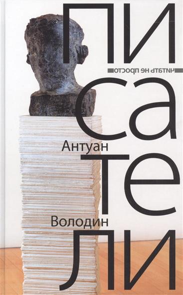 Володин А. Писатели володин м неформальный словарь петербуржца