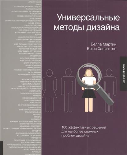 Мартин Б., Ханингтон Б. Универсальные методы дизайна. 100 эффективных решений для наиболее сложных проблем дизайна нормофлорин б 100 мл