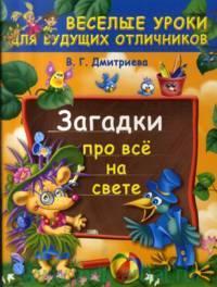 Дмитриева В. Загадки про все на свете