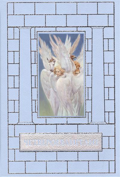 Четвероевангелие новый завет в изложении для детей четвероевангелие