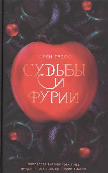 Грофф Л. Судьбы и Фурии