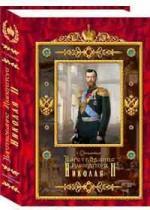 Царствование Императора Николая 2