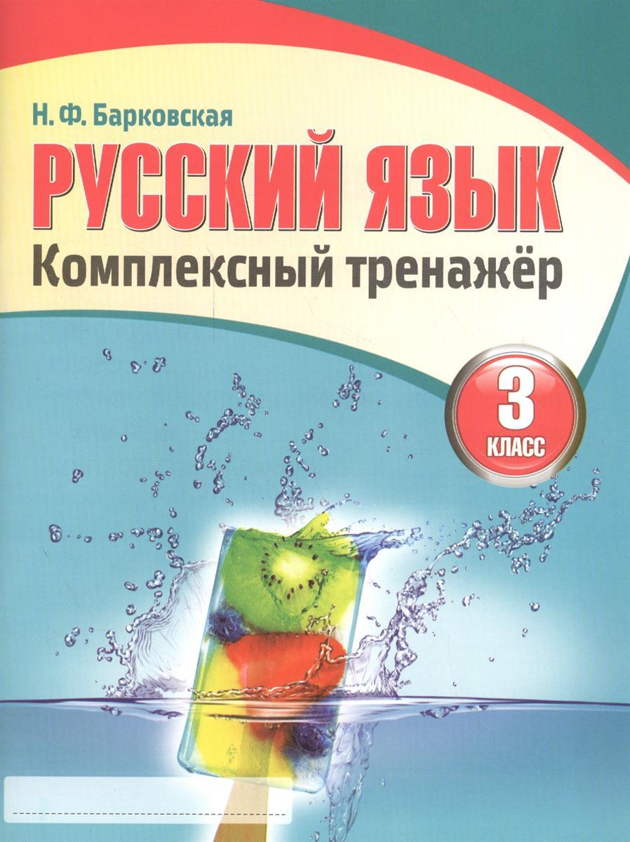 Барковская Н. (сост.) Русский язык. Комплексный тренажер. 3 класс