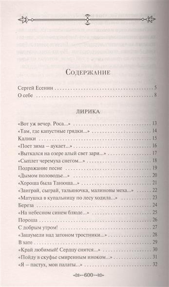 Есенин С. Стихотворения. Поэмы
