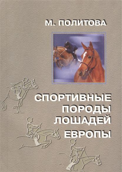 Политова М. Спортивные породы лошадей Европы