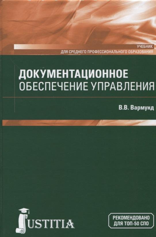 Вармунд В. Документационное обеспечение управления. Учебник