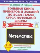 Большая книга примеров и заданий… Математика 1-4 кл