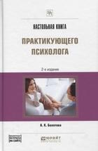 Настольная книга практикующего психолога. Практическое пособие