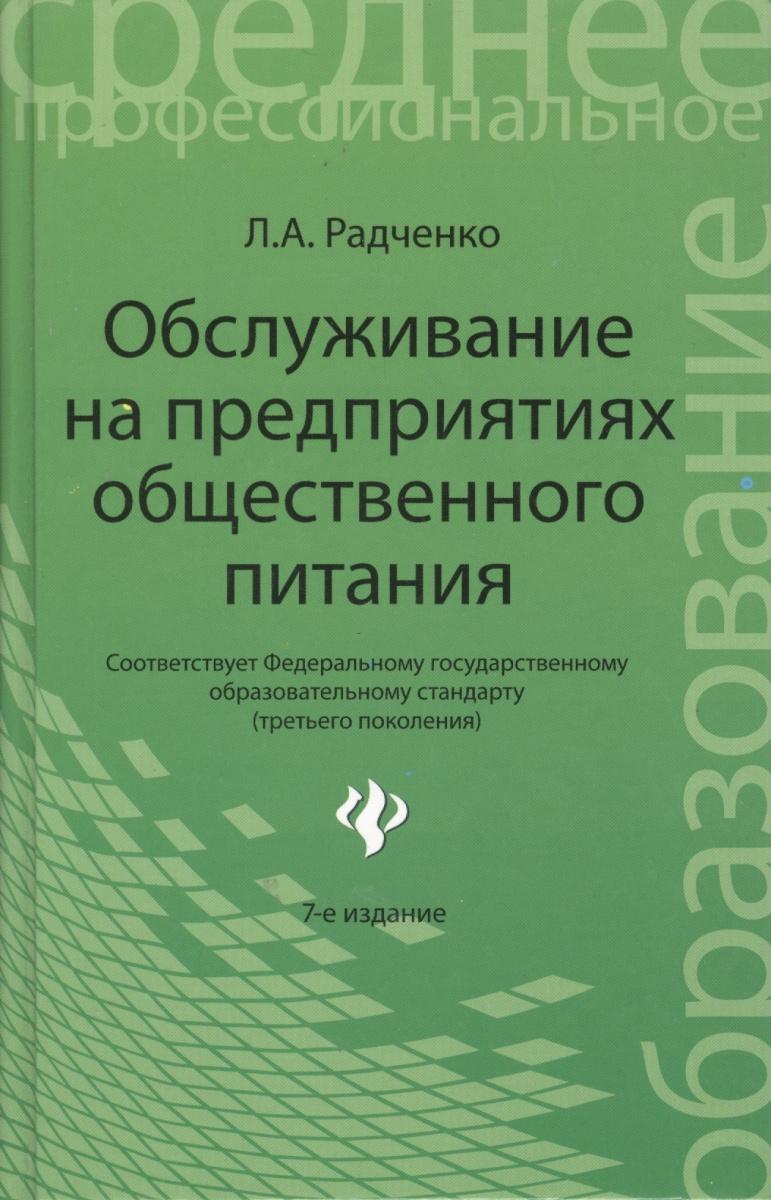 Радченко Л. Обслуживание на предприятиях обществ. питания связь на промышленных предприятиях