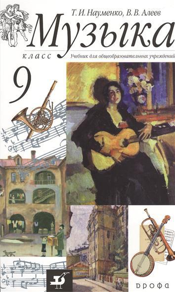 Музыка. 9 класс. Учебник для общеобразовательных учреждений. 4-е издание, стереотипное (+CD)