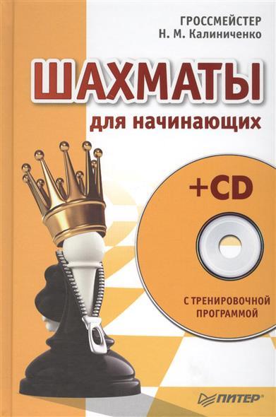 Калиниченко Н. Шахматы для начинающих. CD с тренировочной программой питер шахматы для начинающих cd с тренировочной программой