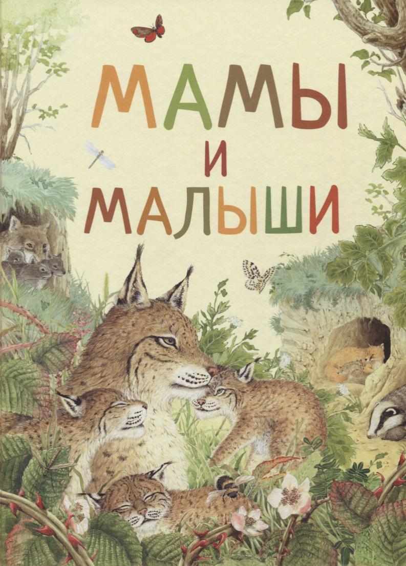 Ренне Мамы и малыши ренне зачем животным хвост