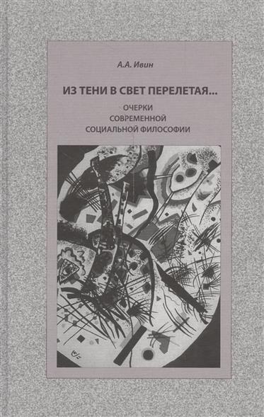Из тени в свет перелетая… Очерки современной социальной философии