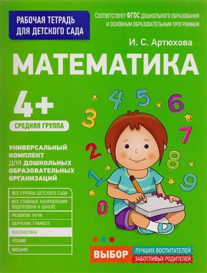 Артюхова И. Математика. Рабочая тетрадь для детского сада. Средняя группа 4+