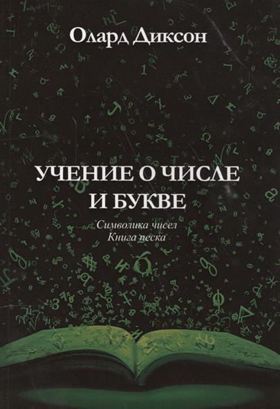 Диксон О. Учение о числе и букве. Символика чисел. Книга песка