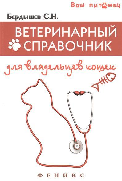 Бердышев С. Ветеринарный справочник для владельцев кошек военно ветеринарный справочник