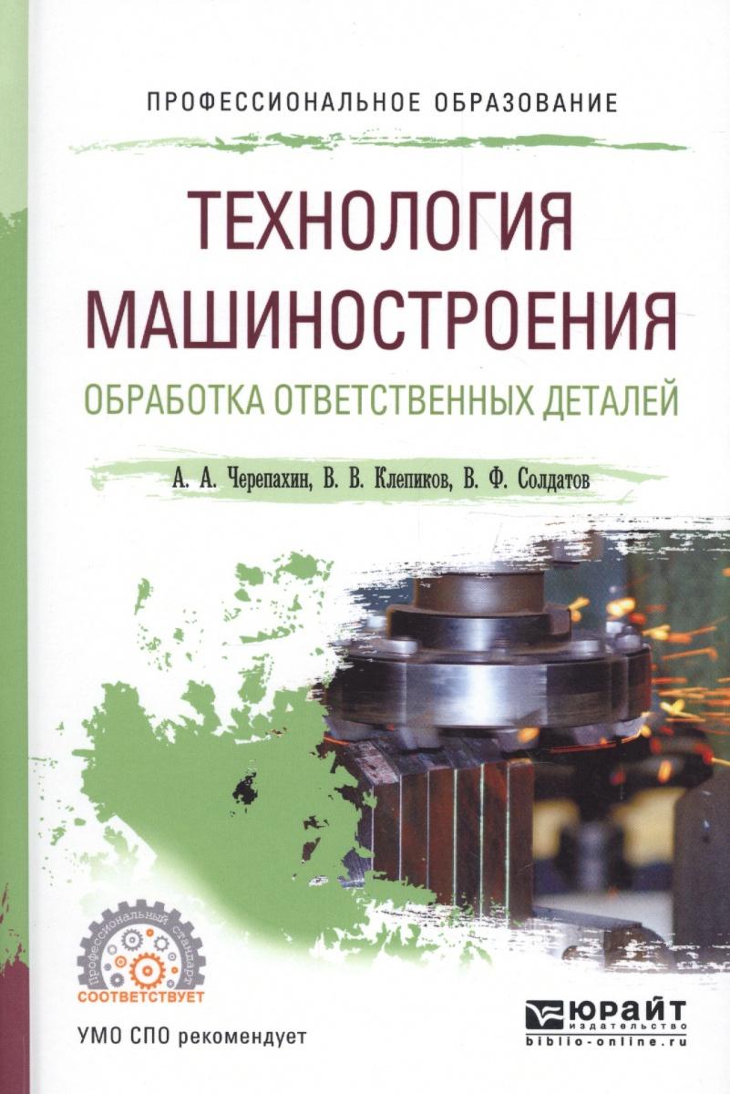Технология машиностроения. Обработка ответственных деталей. Учебное пособие для СПО