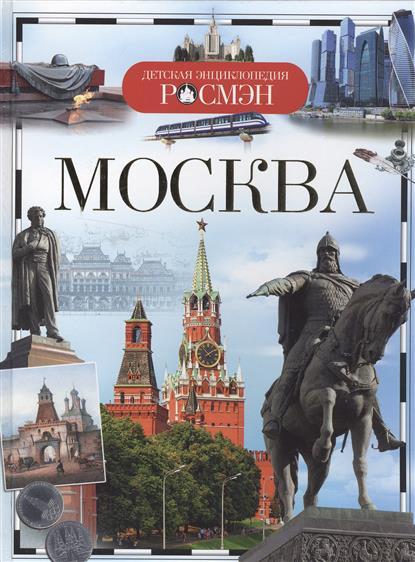 Андреева-Пригорина Е. Москва забродина е москва литературная 100 адресов которые необходимо увидеть