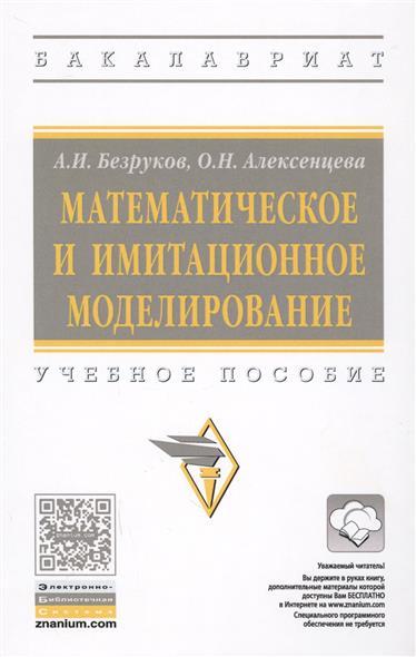Безруков А., Алексенцева О. Математическое и имитационное моделирование. Учебное пособие валерий строгалев имитационное моделирование