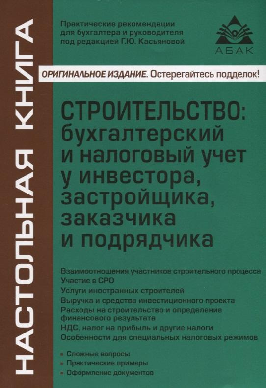 Касьяноа Г. Строительсто: бухгалтерский и налогоый учет у инестора, , заказчика и подрядчика