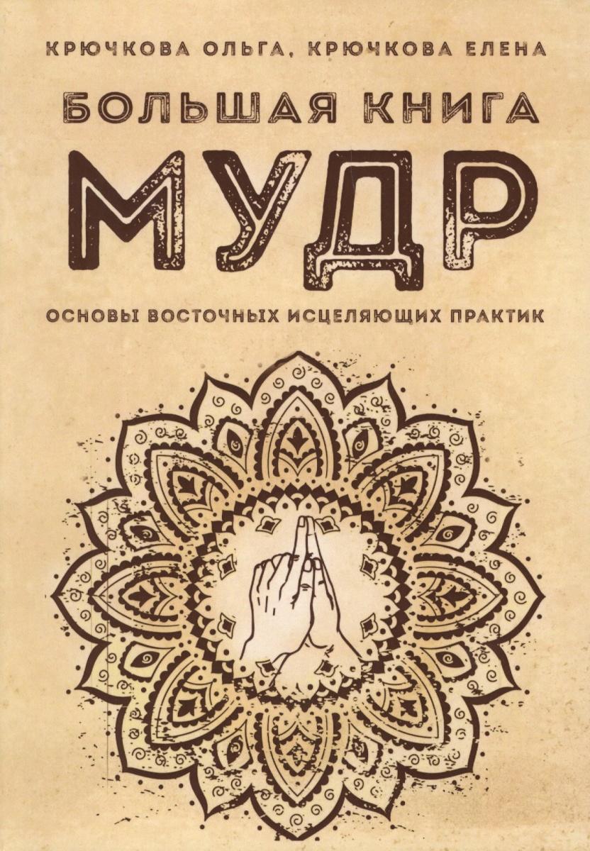 Крючкова О., Крючкова Е. Большая книга мудр. Основы восточных исцеляющих практик