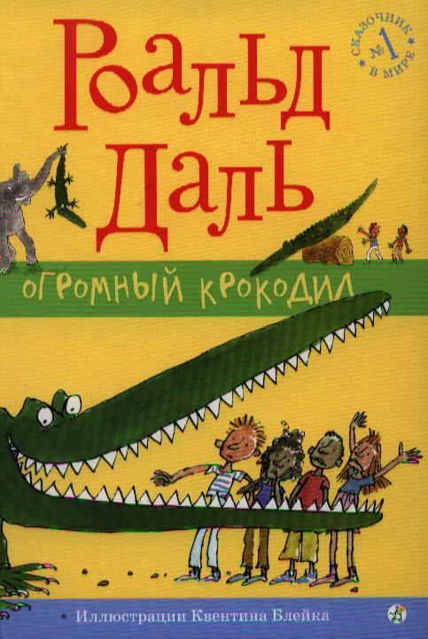 Даль Р. Огромный крокодил ISBN: 9785917591735 огромный крокодил