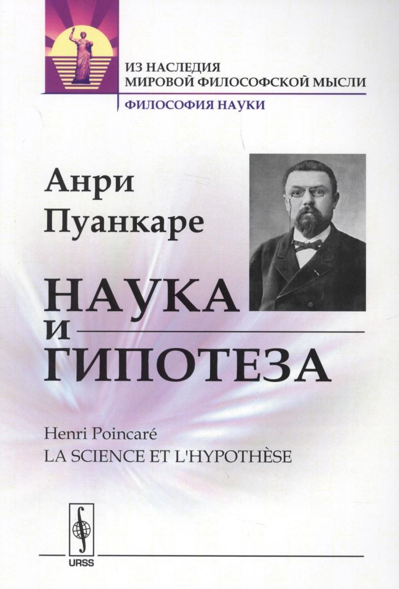 Пуанкаре А. Наука и гипотеза цена
