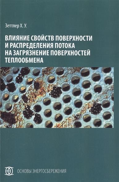 Зеттлер Х. Влияние свойств поверхности и распределения потока на загрязнение поверхностей теплообмена. Монография