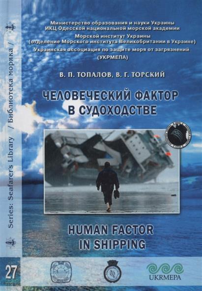 Топалов В., Торский В. Человеческий фактор в судоходстве