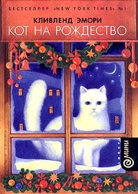 Кот на Рождество