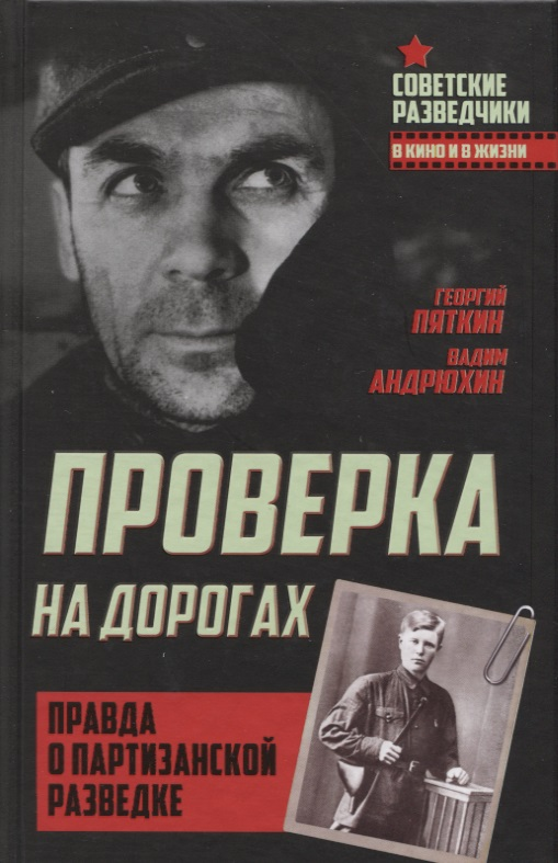 Пяткин Г., Андрюхин В. Проверка на дорогах. Правда о партизанской разведке в разведке