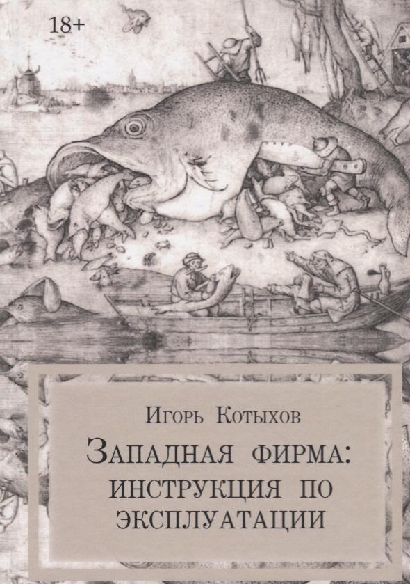 Котыхов И. Западная фирма