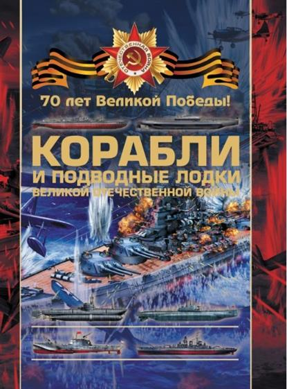 Ликсо В. Корабли и подводные лодки Великой Отечественной войны вячеслав ликсо стрелковое оружие великой отечественной войны