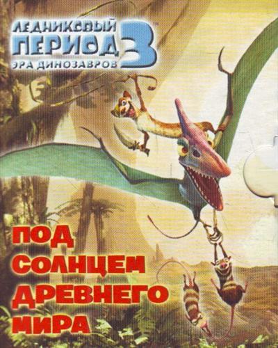 Михайловский О. Ледниковый период 3 Эра динозавров Под солнцем древнего мира