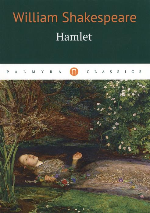 William S. Hamlet hamlet by william shake speare 1603 hamlet by william shakespeare 1604