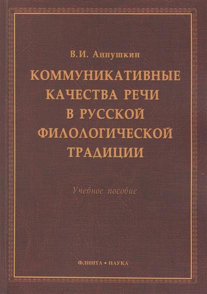 Коммукативные качества речи в русской филологической традиции. Учебное пособие