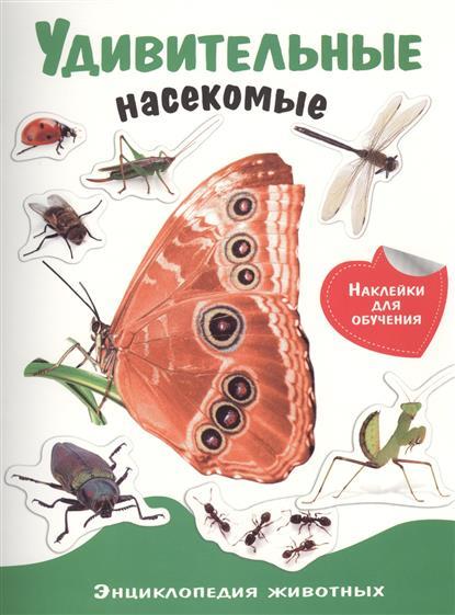 Позина Е. (ред.) Удивительные насекомые