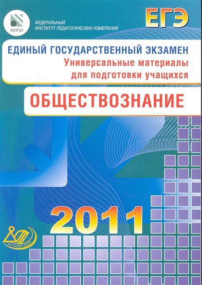 ЕГЭ 2011 Обществознание Универ. матер. для подг. учащ.