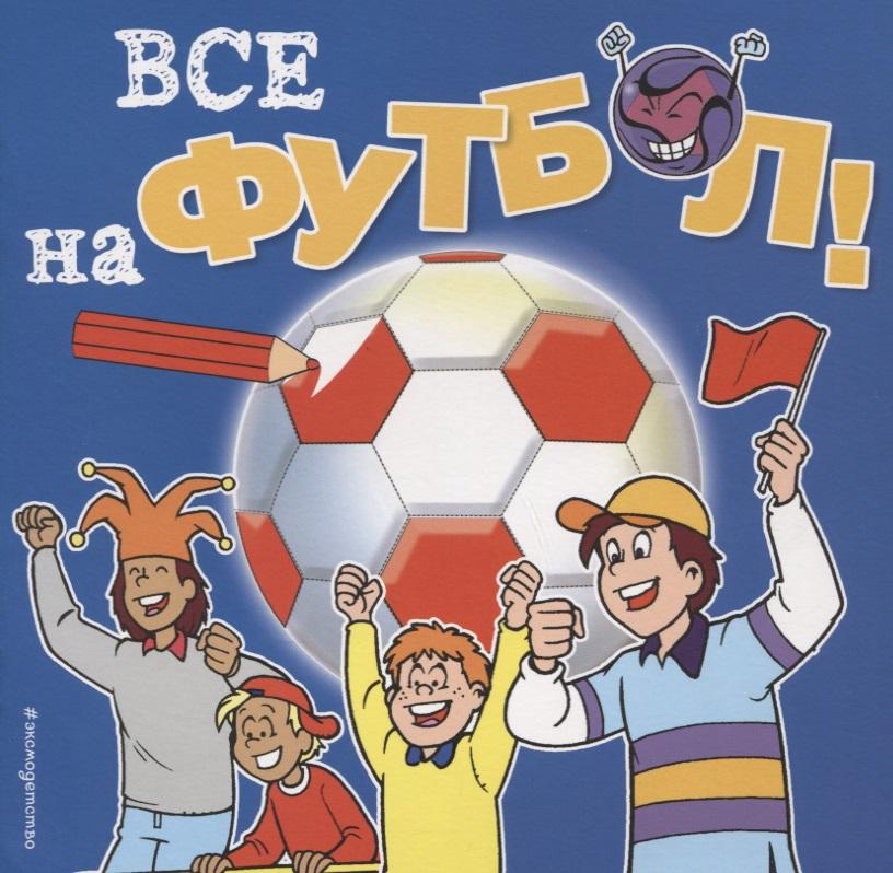 Все на футбол! Раскраска maxi раскраска футбол