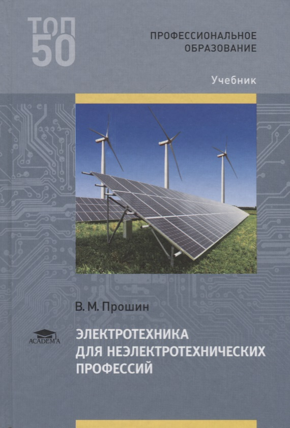 Прошин В.М. Электротехника для неэлектротехнических профессий. Учебник