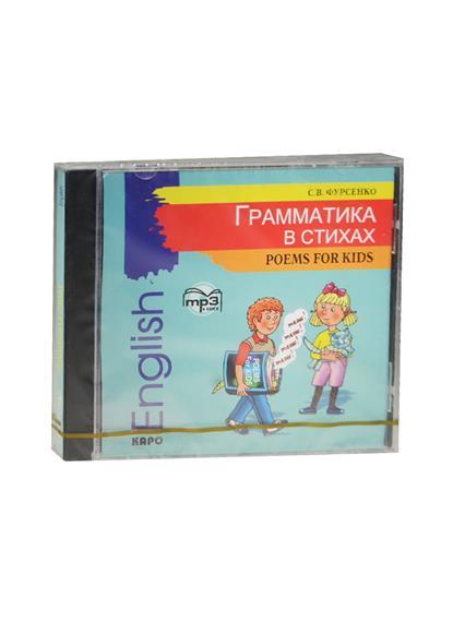 Грамматика в стихах = Poems for Kids (Веселые грамматические рифмовки английского языка для детей) (MP3) (Каро)