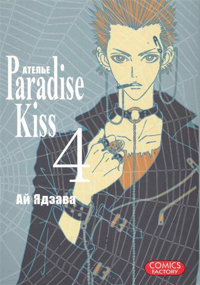 Комикс Ателье Paradise Kiss Т. 4